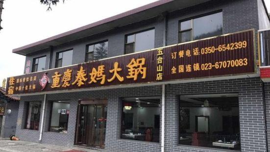 重慶秦媽火鍋(五台山店)