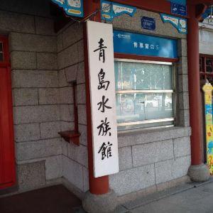 青岛水族馆旅游景点攻略图
