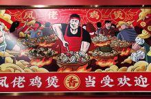我终于知道为什么广东人爱吃鸡煲,吉利又美味,当然开心啦