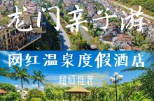 龙门家庭亲子游👪|雪谷温泉度假酒店