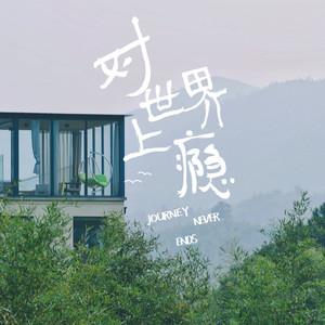 莫干山游记图文-时常在山间,理想过生活——莫干山青何云栖高端民宿