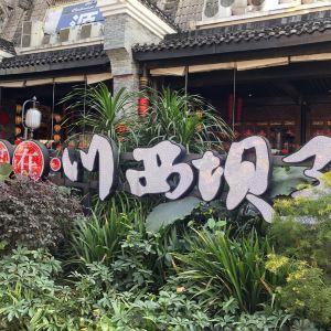 川西坝子(清江东路3.0直营店)旅游景点攻略图