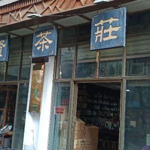道贤茶庄旅游景点攻略图