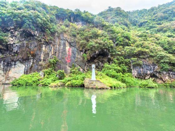 황촨싼샤 협곡