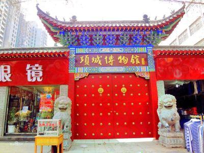 項城博物館