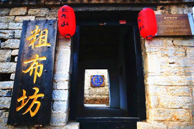 Shangjiu Ancient Village1