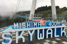 到三岛第一件事居然是去了今年年初刚开通的三岛吊桥,由于天气原因,很遗憾,没有看到富士山  请忽视我!