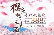 春季机票特惠!全国多地往返港澳/日本/东南亚,最低388起!