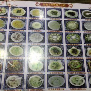 管老太臭豆腐(官方店)旅游景点攻略图