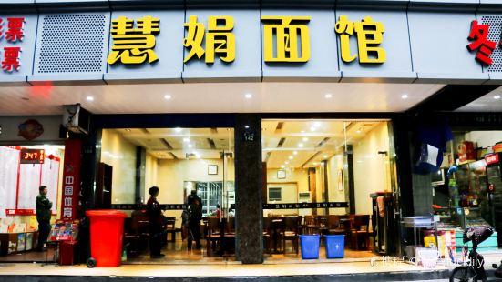 Hui Juan Mian Guan (WangJiang Road)