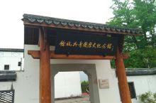 【余杭共青团历史纪念馆】