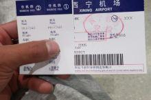 西宁机场到北京首都机场