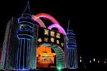 这个地方的灯光节,惊艳了十里八村!