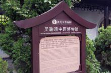 吴鞠通中医馆
