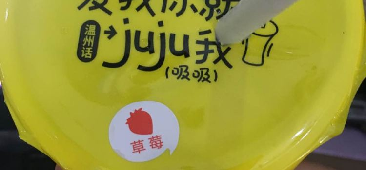 一鳴真鮮奶吧(松陽太平坊店)1