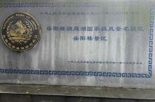 湖南岳阳市