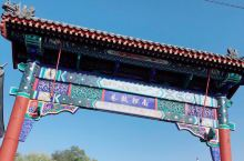 晚上飞机到北京南苑的,主要是去看闺蜜的!当晚住在了天安门附近,晚上逛了逛北京的夜市,来北京当然要尝一