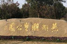 芜湖市中央公园