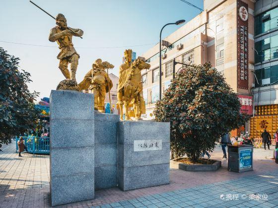 Longhailu Walking Street
