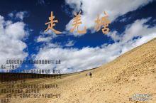 走羌塘---在世界极高处的徒步探险之旅