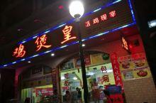 #够年味#集色香味鲜调补于一身的鸡煲就在广西贺州鸡煲皇