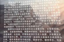 温县陈家沟