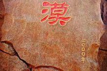 天漠-柳沟豆腐宴-永宁古城日游(北京出发)