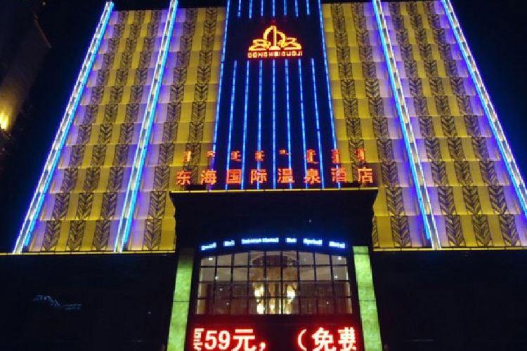 東海國際溫泉酒店溫泉