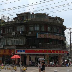 民生鲜鱼馆(合作路店)旅游景点攻略图