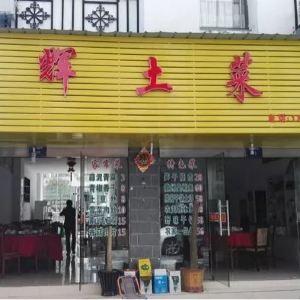 家辉土菜馆旅游景点攻略图