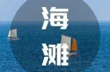 免费!深圳竟然还藏着这么一个绝美海滩+童话民宿!人少景美~