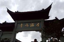 南京·鸡鸣寺