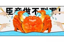 """4只仅要39.9元!今秋第一网阳澄湖大闸蟹""""袭京""""!"""