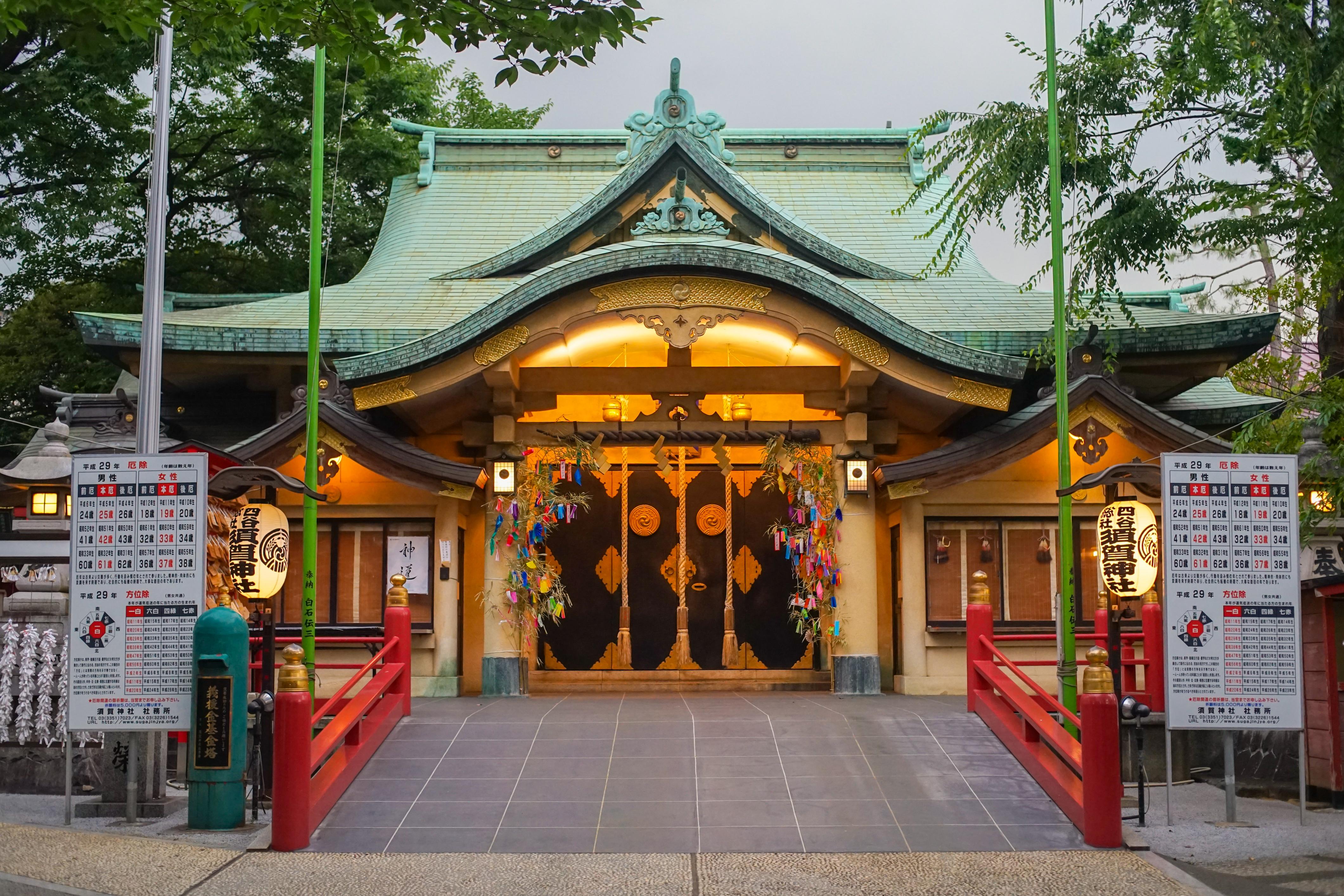 四谷须贺神社旅游景点图片