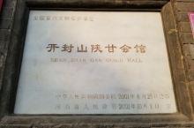 开封山陕甘会馆