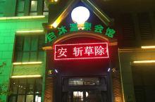 熊岳温泉酒店