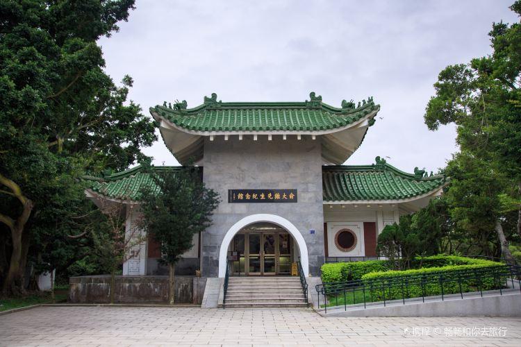 Mr.Yu Da-wei Memorial Hall