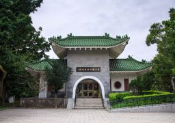 俞大维先生纪念馆