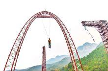 蹦极和空中飞人云丘山最刺激项目