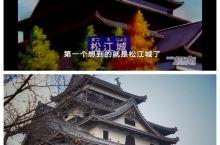 跟柯南去旅行之松江城