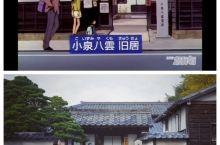 跟柯南去旅行之小泉八云旧居  小泉八云是首位写有关日本书籍的西方作家,原名为Fcadio Hearn