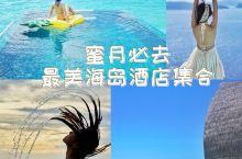 全球最美海岛酒店合集,度蜜月必去