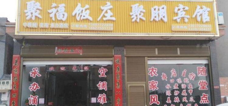 聚福飯莊1