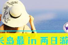 长岛最in两日游