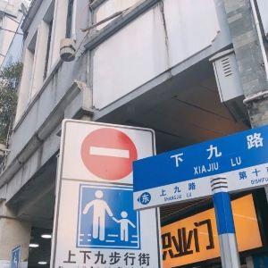 上下九步行街旅游景点攻略图