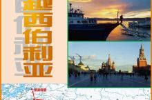 穿越西伯利亚(四) ——2018西安到圣彼得堡的火车之旅