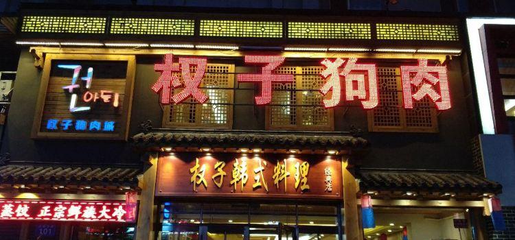 權子韓式料理(光複路店)
