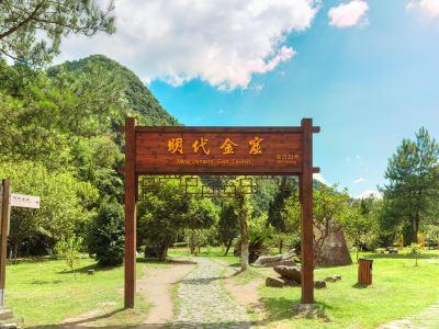 Suichang Gold Mine National Mine Park