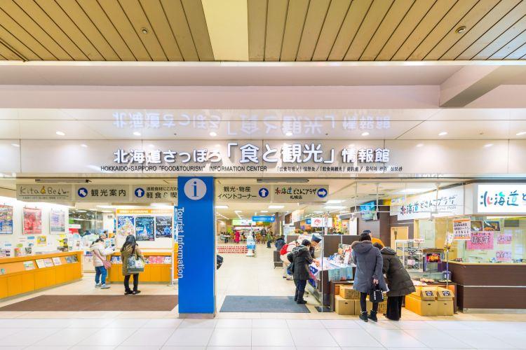 "Hokkaido Sapporo""Eat&Sightseeing"" Information Museum"