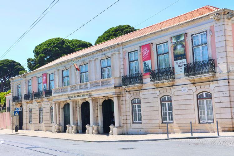 마차 박물관